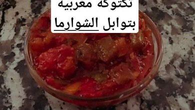 Photo of طريقه عمل تكتوكه مغربيه