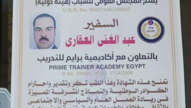 Photo of العقارى سفيرا للنوايا الحسنة