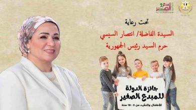 Photo of وزيرة الثقافة تعقد مؤتمرا صحفيا لاعلان تفاصيل جائزة الدولة للمبدع الصغير