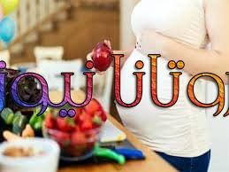 Photo of تغذية سيئة للمرأة الحامل تزيد خطر بدانة الطفل لاحقا