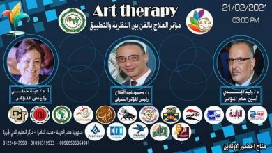 Photo of المؤتمر الدولي للإتحاد العربي يناقش رسالة العلاج بين النظرية والتطبيق