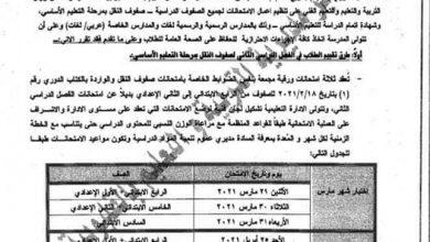 Photo of وزاره التعليم تصدر بيان هام لكل اولياء الامور والطلبه
