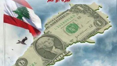 "Photo of "" الدولار "" فاق سعره مساحة لبنان"