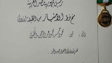 Photo of برقية تهنئه الى اللواء محمود الكمونى لحصولة على نوط الامتياز من الرئيس السيسى