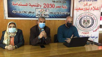 """Photo of """" التغذية الصحيحة للوقاية من كورونا """" في ندوة لمركز إعلام بورسعيد"""