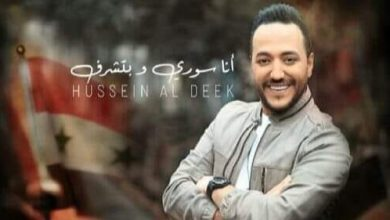 Photo of مطرب سوري متهم بسرقة لحن أحدث أغنياته الوطنية