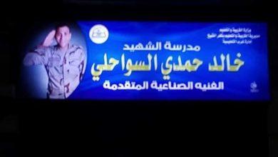 Photo of اسم الشهيد خالد حمدى السواحلى… ينير ليل غرب كفرالشيخ