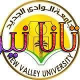 Photo of جامعة الوادي الجديد تعلن إشهار الجمعية التعاونية الاستهلاكية للعاملين بها
