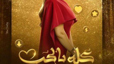 "Photo of ريم البارودي تنتهي من تصوير 50% من ""كله بالحب"""