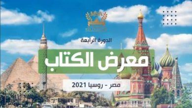"""Photo of """" جامعة أكتوبر للعلوم الحديثة """" تقرر تنظيم معرض الكتاب تحت عنوان """"مصر روسيا… ثقافة وأكثر"""""""