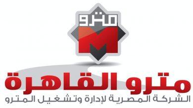 Photo of مترو الأنفاق : يعلن عودة وانتظام حركة القطارات بعد عطل مفاجئ