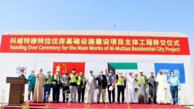 Photo of شركة صينية تتسلم المرحلة الثانية من مشروع سكني في الكويت