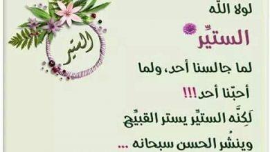 Photo of سترنا الله وإياكم في الدنيــا والآخرة