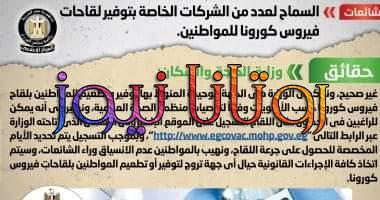 Photo of الحكومة:لا صحة للشركات الخاصة بتوفير لقاحات كورونا للمواطنين