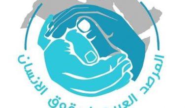 Photo of المرصد العربي لحقوق الإنسان يدين ويستنكر البيان الموقع من عدد من الدول بشأن حقوق الإنسان في مصر