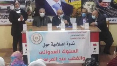 "Photo of "" السلوك العدواني والغضب عند المراهقين "" بإعلام المنصورة"