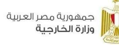 Photo of مصر :تدين العمل الإرهابي الذي أسفر عن مقتل كثير من الضحايا في عدد من قرى النيجر