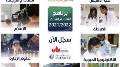 Photo of جامعة MSA تعلن فتح باب التسجيل ببرنامج التقديم المبكر