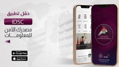 Photo of مركز معلومات مجلس الوزراء يطلق تطبيق (IDSC) على الهاتف المحمول