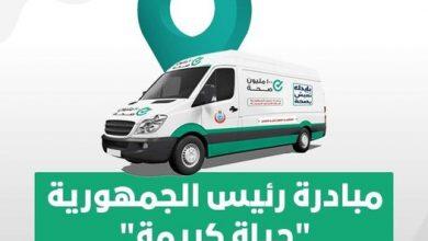 Photo of وزارة الصحة: القوافل الطبية قدمت خدماتها العلاجية بالمجان لـ 184 ألف مواطن خلال شهر
