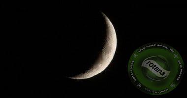 Photo of هلال رمضان يولد بعد غد.. والثلاثاء 13 أبريل أول أيامه فلكيا