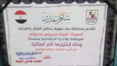 Photo of محافظ بنى سويف يكرم الأم المثالية بالإدارة الاجتماعية بسمسطا