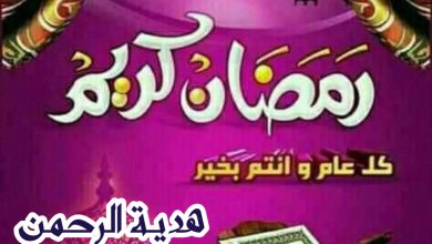 Photo of هدية الرحمن لأمة العدنان
