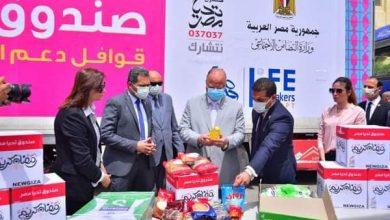 Photo of صندوق تحيا مصر يوفر 144 طن مواد غذائية و15 طن دواجن للأسر المستحقة بالقاهرة