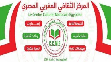"""Photo of الثقافى المغربى المصرى """" يقدم واجب العزاء لأسر ضحايا حادث قطار طوخ"""