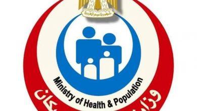 Photo of وزارة الصحة تؤكد عدم صحة ما يتم تداوله بشأن الوضع الوبائي لفيروس كورونا بسوهاج
