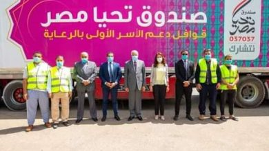 Photo of من صندوق تحيا مصر ..قافلة تتضمن 144 طن مواد غذائية جافة و15 طن دواجن لدعم 12 ألف أسرة