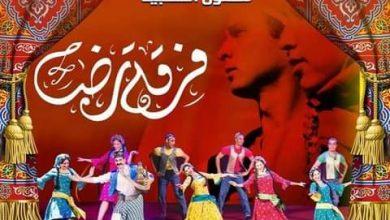 "Photo of رضا للفنون الشعبية والسيرك القومي"" تشارك بليالي ""هل هلالك"" بساحة الهناجر"