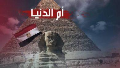 Photo of ام الدنيا يامصر