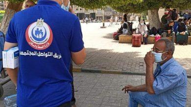 Photo of بيان صادر عن وزارة الصحة والسكان