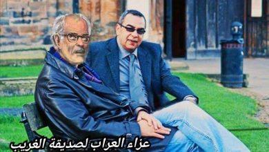 Photo of عزاء العراب لصديقه الغريب