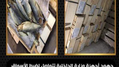 Photo of جهود أجهزة وزارة الداخلية لضبط جرائم الغش التجارى