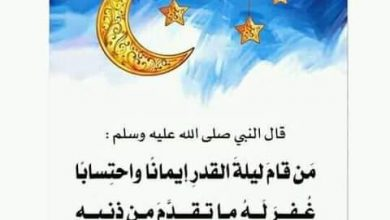 Photo of العشره الاواخر وليلة القدر