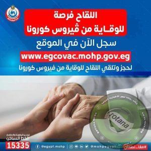 وزارة الصحة والسكان: اللقاح فرص للوقاية