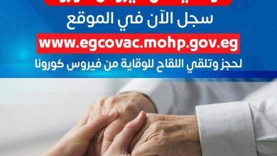 Photo of وزارة الصحة والسكان: اللقاح فرص للوقاية