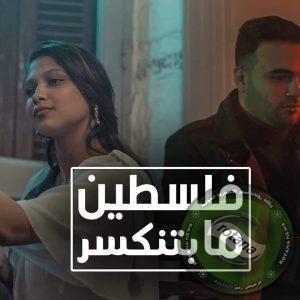 المطربان احمد اسامه والمطربه رينادا يتألقان في أغنيه فلسطين مابتنكسر