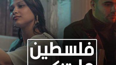 Photo of المطربان احمد اسامه والمطربه رينادا يتألقان في أغنيه فلسطين مابتنكسر