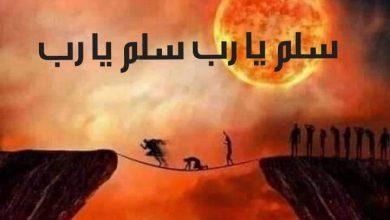 Photo of يا رب سلم يا رب سلم