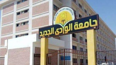 Photo of جامعة الوادي الجديد تطلق المرحلة الثانية من حملة التطعيم ضد فيروس كورونا