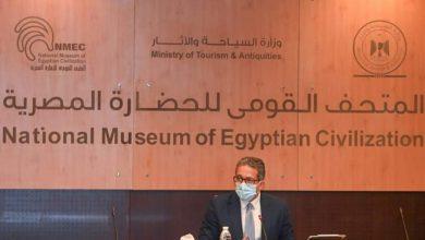 Photo of فاعليات اجتماع مجلس إدارة هيئة المتحف القومي