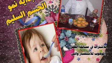 Photo of محاضره اليوم بدايه نمو الجسم السليم
