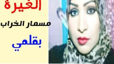 Photo of نساء بلا مأوي (بعنوان) الغيرة مسمار الخراب