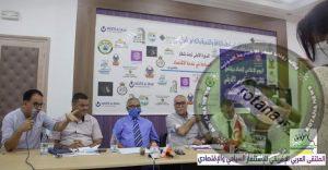 المؤتمر الإعلامى التمهيدى لمؤتمر قابس الدولى بالجمهوريه التونسيه