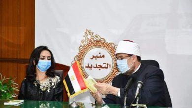 Photo of الأوقاف: توقيع بروتوكول تعاون مع المجلس القومي للمرأة