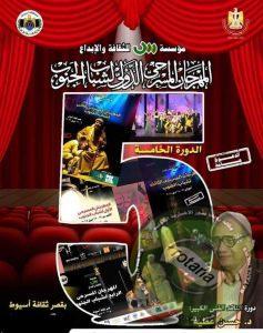 """قصر ثقافة أسيوط """" يستضيف المهرجان المسرحي الدولي لشباب الجنوب"""