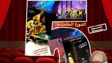 """Photo of """" قصر ثقافة أسيوط """" يستضيف المهرجان المسرحي الدولي لشباب الجنوب"""